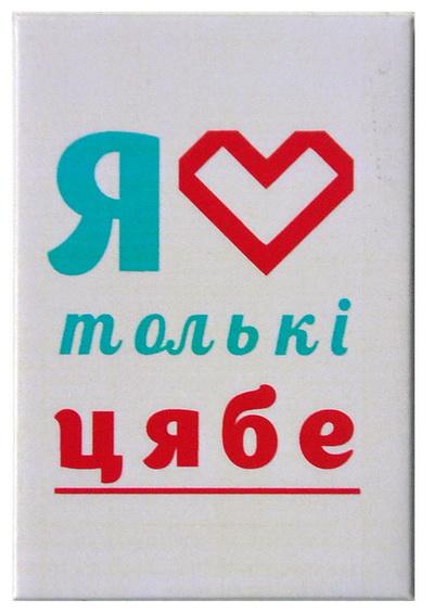 love_толькі